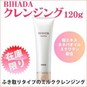 ホワイトリリー BIHADA クレンジング 120g 拭き取りタイプ 在庫限り|satuma