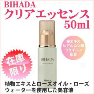 送料無料 ホワイトリリー BIHADA クリアエッセンス 50ml 美容液 美白 保湿 透明感 ハリ 弾力  ヨクイニン 即納|satuma