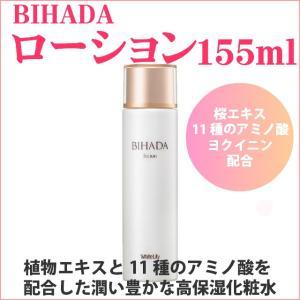 送料無料 ホワイトリリー BIHADA ローション 155ml 化粧水 美白 美肌 シミ ソバカス 紫外線 ハリ 弾力|satuma