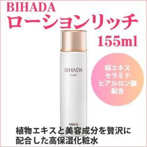送料無料 ホワイトリリー BIHADA ローションリッチ 1...