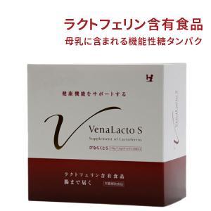 送料無料 びならくとS 60包(30包×2)ラクトフェリン ビフィズス菌 ラクチュロース 健康食品 サプリメント 送料無料〔NS〕|satuma
