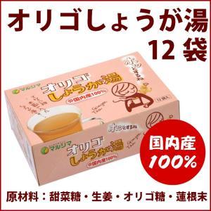 純正食品マルシマ オリゴしょうが湯 15g×12袋 生姜湯 ショウガ湯 てんさい糖 オリゴ糖 レンコン末 蓮根 本葛〔bt〕|satuma