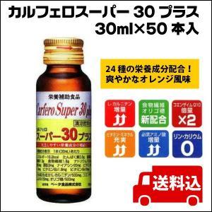 送料無料 カルフェロスーパー30プラス 30ml×50本入り  栄養補助 L-カルニチン コエンザイムQ10 必須アミノ酸 亜鉛 鉄〔bt〕|satuma
