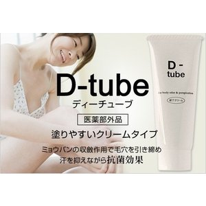 ダーマメディコ D-tube ディーチューブ 40g 制汗 クリーム 体臭 わきが ミョウバン 体臭 加齢臭 足のにおい《医薬部外品》 即納|satuma