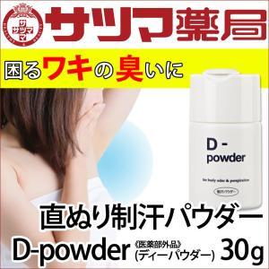制汗パウダー D-powder(ディーパウダー) 30g ワキガ わきが 腋臭 わき汗 体臭 制汗剤 デオドラント 体臭予防 消臭 足裏 足のにおい《医薬部外品》 即納|satuma