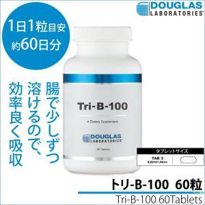 ビタミンB1 B2 B6 葉酸 ビオチン サプリ ダグラスラボラトリーズ トリ-B-100 60粒〔7913-60〕|satuma