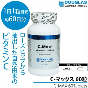 ダグラスラボラトリーズ C-マックス 60粒〔7964-60〕ビタミンC ローズヒップ 抗酸化 フラボノイド 美白 ダイエット|satuma