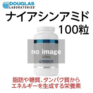 ダグラスラボラトリーズ ナイアシンアミド 100粒 ビタミンB ダイエット サプリメント 栄養補助 健康食品 〔7954-100〕|satuma