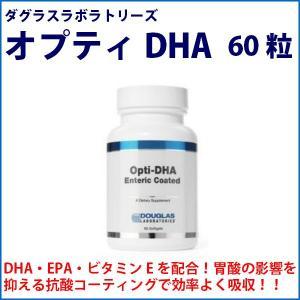 DHA オメガー3 不飽和脂肪酸 魚由来 サプリメント 健康補助食品  【商品特徴】 オプティDHA...