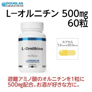 ダグラスラボラトリーズ L-オルニチン 500mg 60粒 アミノ酸 オルニチン サプリメント 健康食品 栄養補助食品〔7938-60〕|satuma