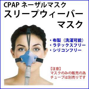 CPAP(シーパップ) ネーザルマスク スリープウィーバーマスク 布製 洗濯可能 シリコンフリー ラテックスフリー〔F〕〔CPAP/MAGnet〕|satuma