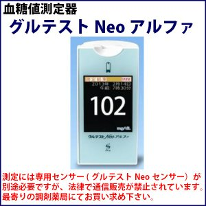 血糖測定器 アークレイ グルテストNeoアルファ(本体のみ) GT-1830(取寄せ1〜2週間)糖尿病 血糖値 送料無料 〔szk〕|satuma