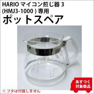 HARIO マイコン煎じ器3 HMJ3-1000 ポットスペア〔HMJ3-1000SP〕〔ウチダ和漢薬〕|satuma