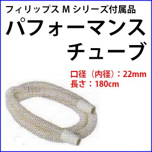 CPAP/フィリップス シーパップMシリーズ付属品 パフォーマンスチューブ 180cm〔F〕|satuma