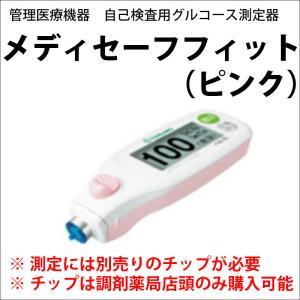 送料無料 血糖値測定器 テルモ メディセーフフィット(ピンク) 測定用チップは別売り 血糖測定 糖尿病 在宅介護 医療機器 日本製|satuma