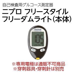 ニプロフリースタイルフリーダムライト(血糖値測定器本体のみ) 穿刺器具・針・測定用センサーは付属しません 送料無料 糖尿病 血糖値|satuma