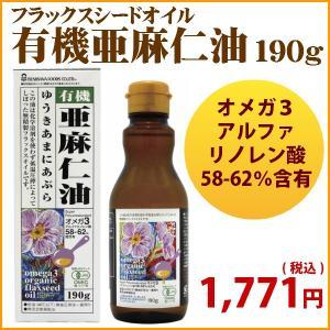 オーガニックフラックスシードオイル(有機亜麻仁油) 190g ケトン食 オメガ3脂肪酸 αリノレン酸 EPA(0055)〔オ−サワジャパン〕即納|satuma