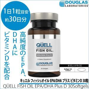 ポイント10倍 ダグラスラボラトリーズ キュエル フィッシュオイル EPA/DHA プラス ビタミンD 30粒 オメガ-3 脂肪酸 送料無料〔200981-30〕|satuma