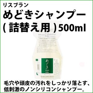 リスブラン めどきシャンプー詰替え用 500ml(容器別売り)ノンシリコン シャンプー 低刺激性  スカルプケア 毛髪や頭皮の汚れをすっきり|satuma