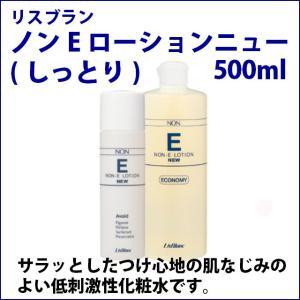 リスブラン ノンE ローション ニュー 500ml 化粧水 低刺激性 敏感肌 肌に優しい スキンケア satuma