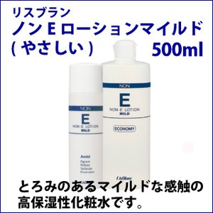 リスブラン ノンE ローション マイルド 500ml 化粧水 低刺激性 敏感肌 肌に優しい スキンケア satuma