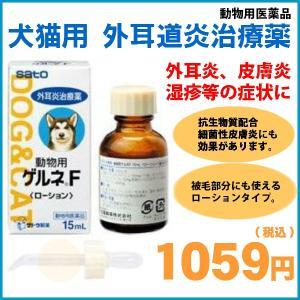 ※こちらの商品は在庫限りで取り扱い終了致します。お早めにお買い求め下さい。ペット 外耳炎 急性湿疹 ...