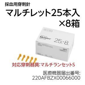 採血用穿刺 アークレイ マルチレット 200本(25本入り×8箱) ディスポーサブル採血針 血糖値測定 医療機器|satuma