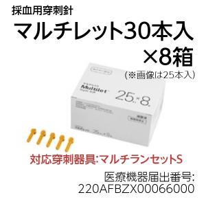 採血用穿刺 アークレイ マルチレット 240本(30本入り×8箱) ディスポーサブル採血針 血糖値測定 医療機器|satuma