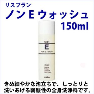 リスブラン ノンE ウォッシュ 150ml ボディシャンプー 低刺激 弱酸性 肌に優しい|satuma