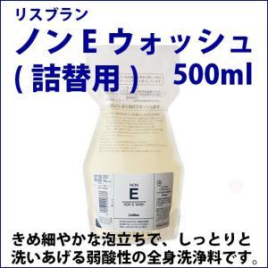 リスブラン ノンE ウォッシュ 500ml (詰替え用)  ボディシャンプー 低刺激 弱酸性 肌に優しい|satuma
