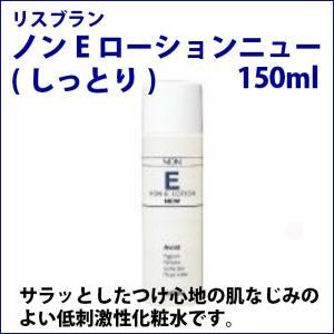 リスブラン ノンE ローション ニュー 150ml 化粧水 低刺激性 敏感肌 肌に優しい スキンケア|satuma