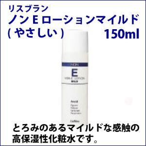 リスブラン ノンE ローション マイルド 150ml 化粧水 低刺激性 敏感肌 肌に優しい スキンケア|satuma
