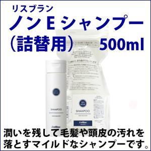 リスブラン ノンE シャンプー詰替え用 500ml(容器は別売りです)低刺激性  毛髪や頭皮の汚れをすっきりと洗い落とす|satuma