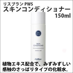 リスブラン PWS スキンコンディショナー 150ml 化粧水 保湿 さっぱりタイプ 潤い 日本製(パッケージリニューアル予定)|satuma