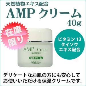 ホワイトリリー AMPクリーム40g 敏感肌 アトピー 乾燥 保湿 在庫限り|satuma
