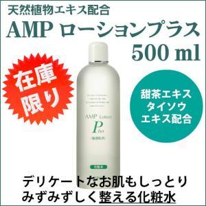 ホワイトリリー AMPローションプラス500mL 化粧水 敏感肌 アトピー 在庫限り|satuma