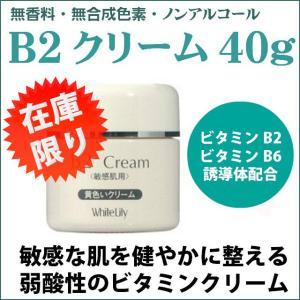 B2クリーム 40g 敏感肌 アトピー ニキビ 赤み 毛穴 在庫限り ホワイトリリー|satuma