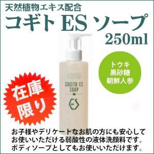 コギトESソープ250mL  ボディソープ 弱酸性 敏感肌 アトピー 洗顔料 在庫限り ホワイトリリー|satuma