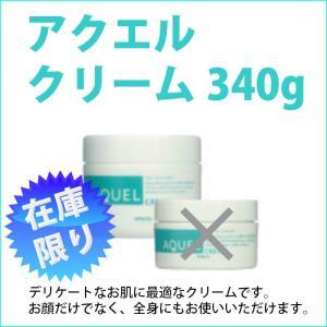 アクエルクリーム340g 低刺激 アトピー 敏感肌 在庫限り ホワイトリリー|satuma