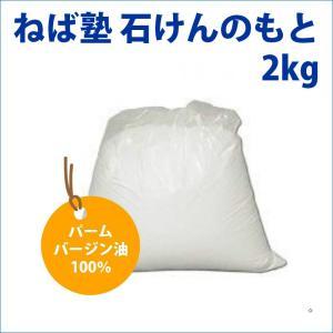 ねば塾 石けんのもと 2kg パームバージン油 パームオイル 無添加 石鹸 せっけん 手作り 材料 ハンドメイドソープ|satuma