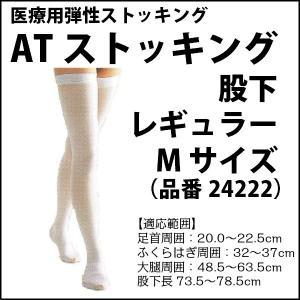 シグマックス ATストッキング 股下 レギュラー Mサイズ  医療用弾性ストッキング むくみ 下肢静脈還流の促進 下肢血流のサポート 医療機器(品番24222)|satuma