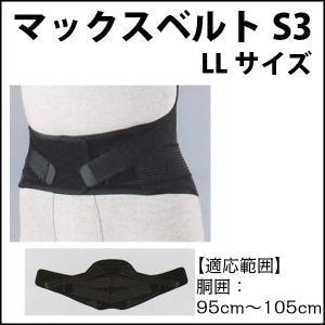 送料無料 シグマックス マックスベルトS3 サイズ:LL 医療用サポーター ハードタイプ 長めの丈 固定力  腰用 腹部固定帯 腰痛 コルセット(品番323504)|satuma
