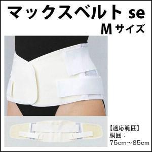 シグマックス マックスベルトse サイズ:M 腰痛ベルト 腰用サポーター 骨盤ベルトコルセット 医療用サポーター(品番324002) satuma