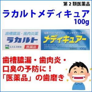 ラカルト メディキュアー 100g 歯槽膿漏 歯肉炎 歯肉のはれ うみ 口臭《第2類医薬品》〔エスエス製薬〕 即納|satuma
