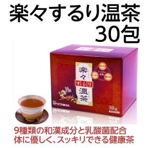 ダイエット お茶 健康茶 楽々するり温茶 30包  ノンカフェイン 温活 健康茶 和漢茶 国産 乳酸菌 送料無料 即納|satuma