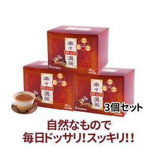 ダイエット 健康茶 温活 楽々するり温茶 30包×3個セット 乳酸菌 ノンカフェイン 和漢茶 シナモン しょうが 人参 乳酸菌 送料無料 即納|satuma