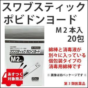 スワブスティック ポビドンヨードM2本入 20包 消毒 綿棒 個包装 使いきり 衛生的 めん棒 めんぼう 日本製 傷薬《第3類医薬品》〔スズケン〕|satuma