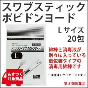 スワブスティック ポビドンヨードLサイズ 20包 消毒 綿棒 個包装 使いきり 衛生的 めん棒 めんぼう 日本製 傷薬 《第3類医薬品》〔スズケン〕|satuma