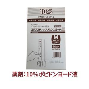 スワブスティック ポビドンヨード Mサイズ 60包 消毒 綿棒 個包装 使いきり 分離型 めん棒 めんぼう 日本製 傷薬《第3類医薬品》 即納|satuma