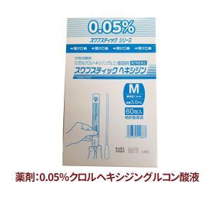 消毒用綿棒 個包装 スワブスティック ヘキシジンMサイズ 60包  使いきり 医療用 めん棒 めんぼう 日本製《第2類医薬品》 即納|satuma